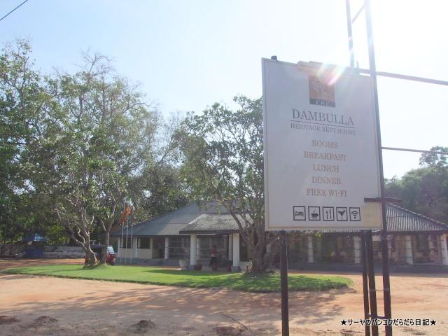 Heritage Dambulla Hotel ダンブッラ ホテル