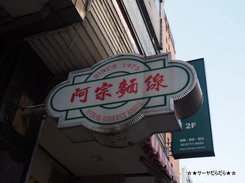 阿宗麺線 アゾンミェンシェン