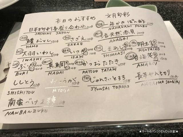 01 tsukiji bangkok taniya タニヤ 和食 (1)