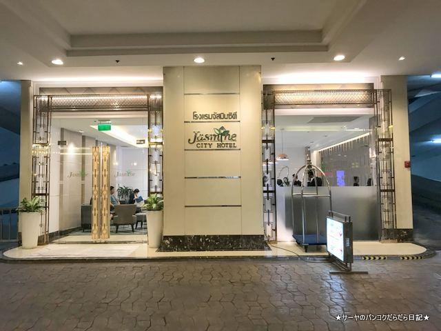 ジャスミン シティ ホテル Jasmine City Hote バンコク (1)