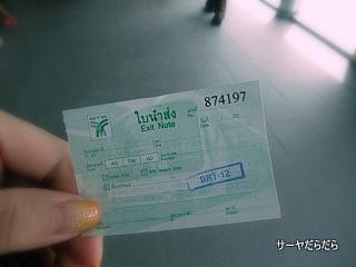 20100719 BRT 3