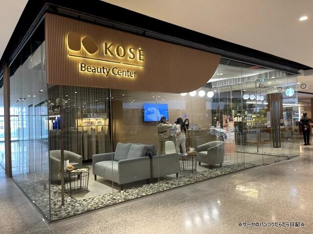 コーセービューティーセンター KOSE BUEAUTY CENTER (1)