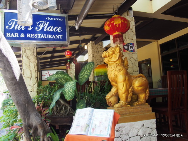 Tui's Place Guest House ジョムティエン