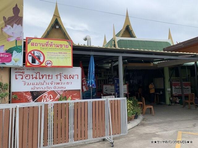 Ruan Thai shrimp ルアンタイシュリンプ アユタヤ エビ (2)
