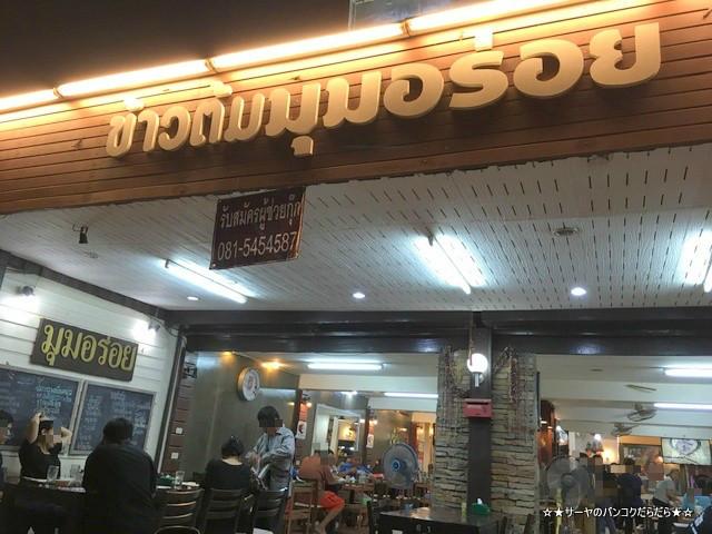 MUMAROI LOEI ルーイ タイ レストラン タイ料理