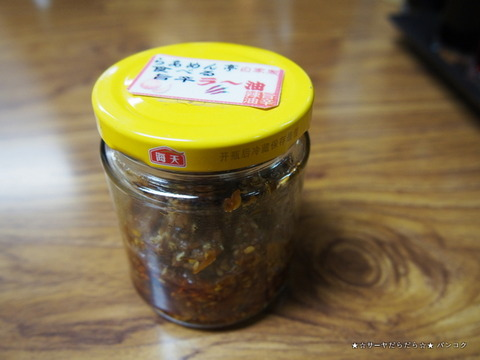 ラーメン亭 バンコク 日本料理