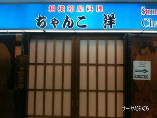 20110124 chanko hiro 1