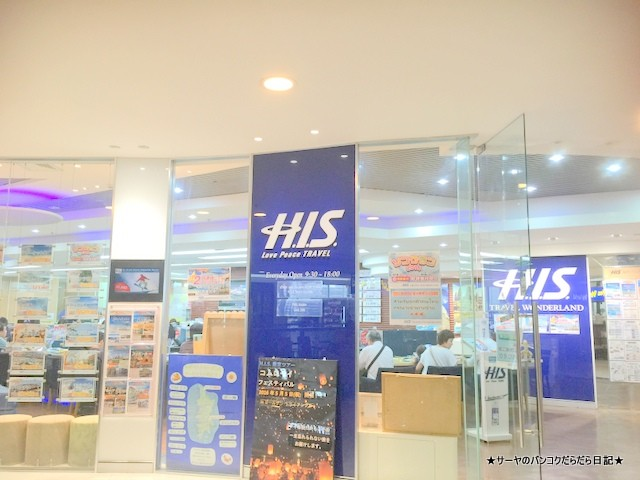 H.I.S. Travel Wonderland Asoke