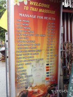 20120331 massage 1