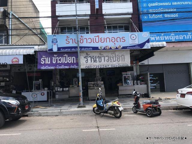 カオピヤック・ウドン タイ料理 ラオス料理 (2)