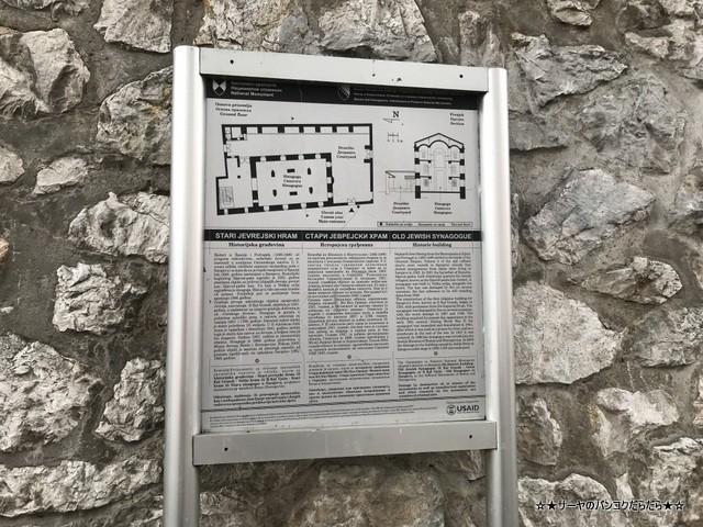 ボスニアヘルツェコビナ ユダヤ博物館 (2)