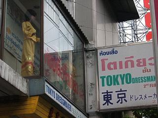 20060320 TOKYO DRESS 1