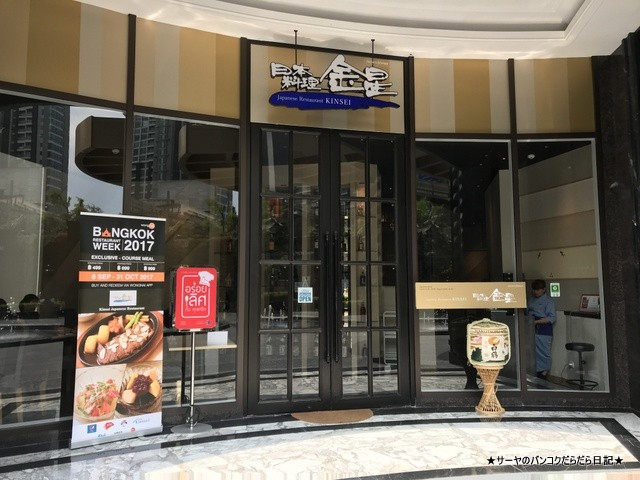 kinsei japanese バンコク 和食 プロンポン 金星 (2)