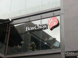 20111015 BON CHON 1