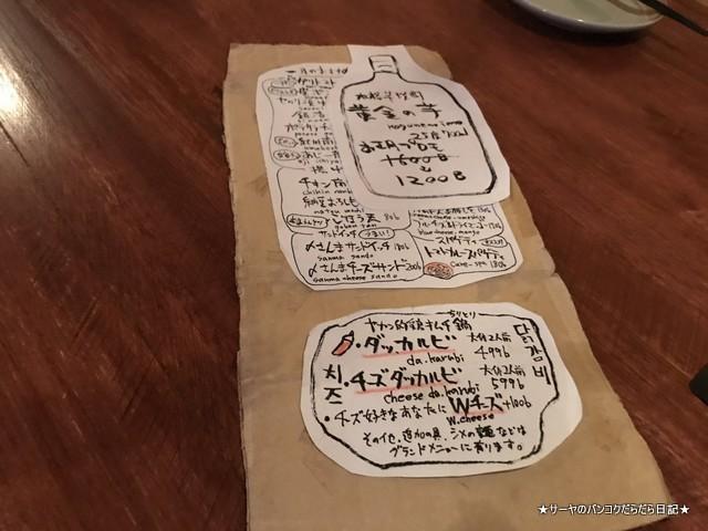 IZAKAYA YAKAN やかん バンコク 居酒屋 menu