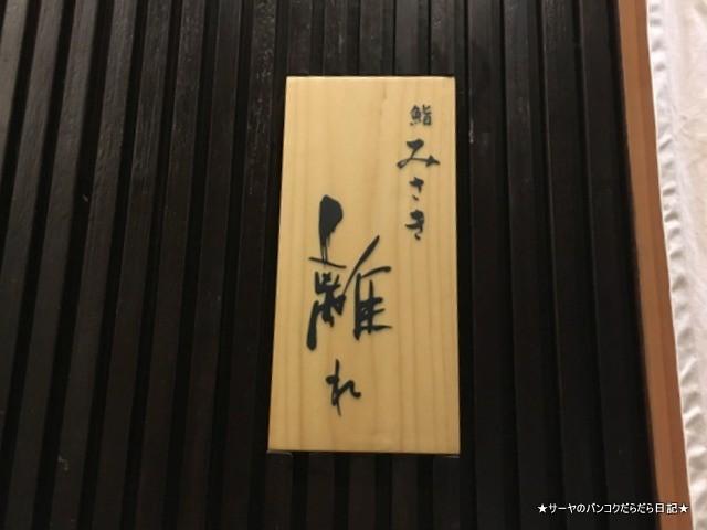 鮨みさき離れ sushimisaki hanare thonglor bangkok (1)