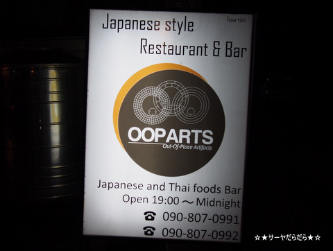 OOPARTS bar&grill エカマイ バンコク