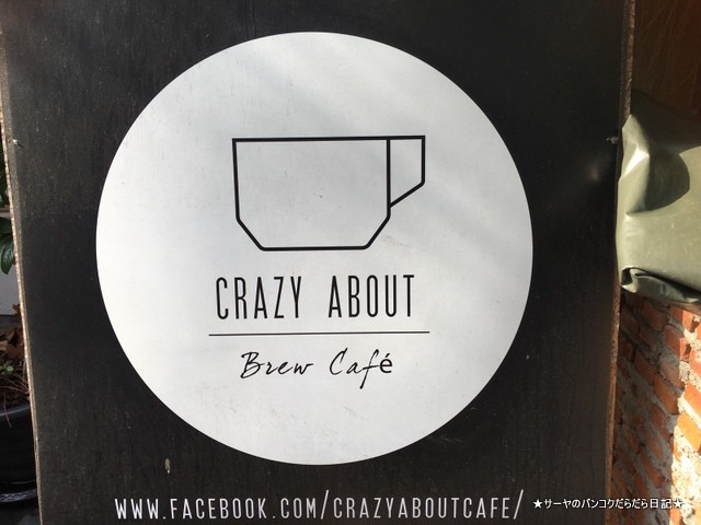 Crazy About Cafe Ekkamai Bangkok (1)-001