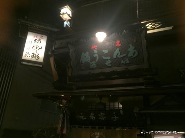 老舗 あんこう鍋屋 いせ源 ISEGEN TOKYO JAPAN