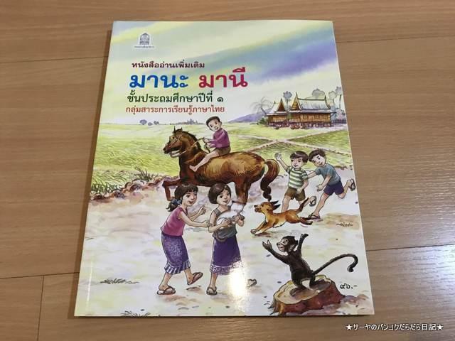 タイ語 マーニーみーたー 教科書 (1)