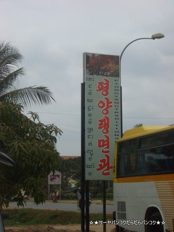 北朝鮮 レストラン シェムリアップ
