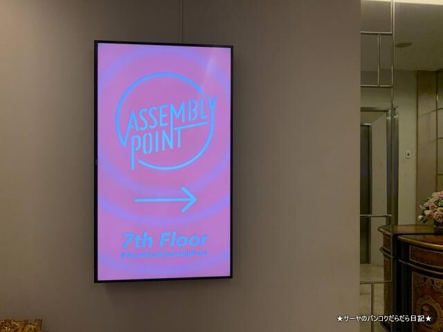 Assembly Point Thonglor ルーフトップ バンコク (3)