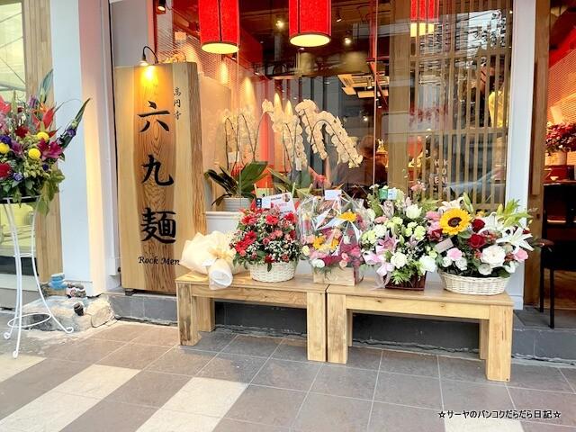六九麺 ROCK MEN バンコク ラーメン (2)