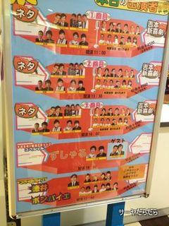 20120812 yoshimoto owarai 1