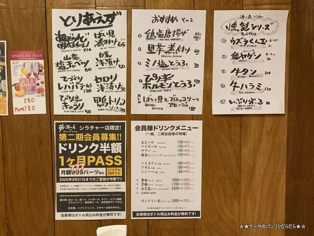 酒の店 シラチャー sakenomise menu