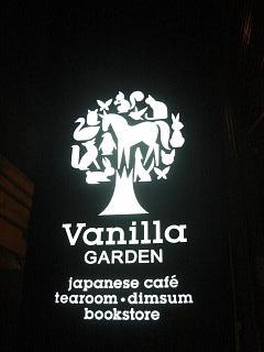 20080729 vanilla 1