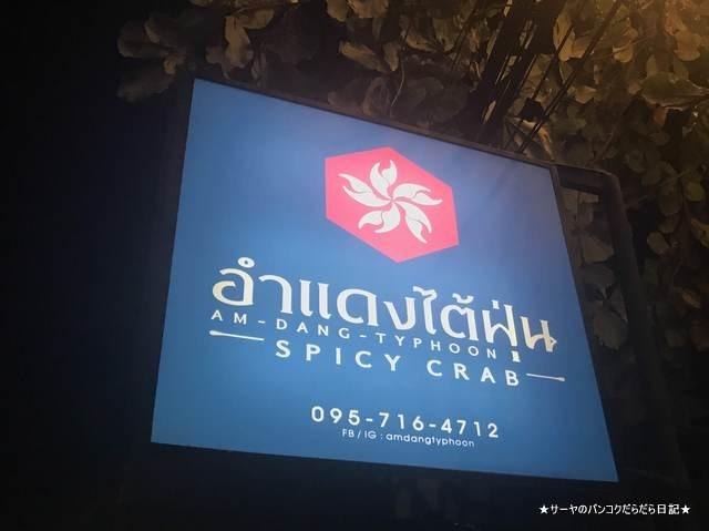 Amdang Typhoon Spicy Crab バンコク タイ料理 美味しい (1)