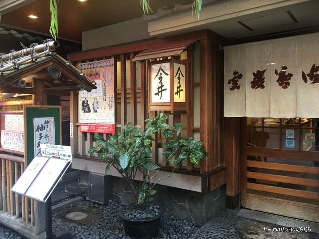 うどん 今井 大阪 なんば (1)
