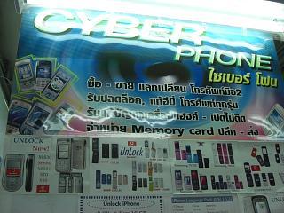 20080404 cyber phone 1