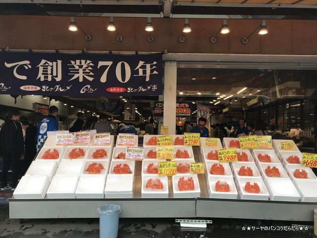 サーヤ 北海道 海鮮市場 北のグルメ お土産 (8)