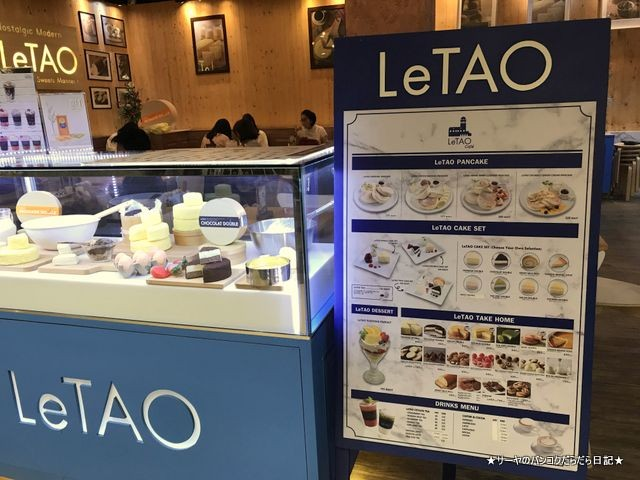 letao cafe ルタオカフェ bangkok バンコク パンケーキ (2)