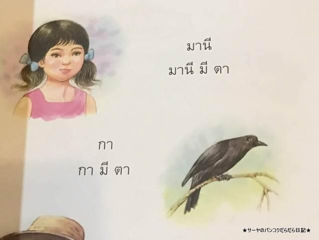 タイ語 マーニーみーたー 教科書 (2)