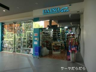 20100421 daiso 1