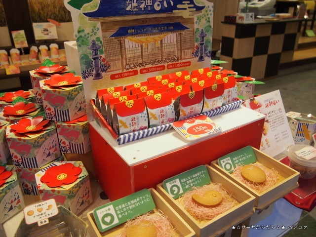 玉造アートボックス 玉造温泉 tamatsukuri shimane