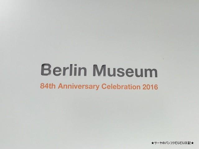BERLIN PHARMACEUTICAL MUSEUM CAFE (1)