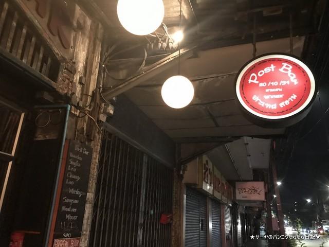 ポストバー postbar オールドシティ 旧市街 バー バンコク (7)