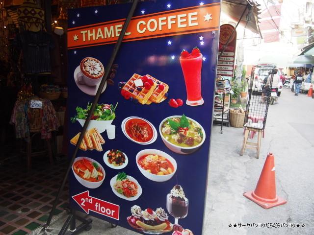 Thamel Coffee チェンマイ サーヤ カフェ