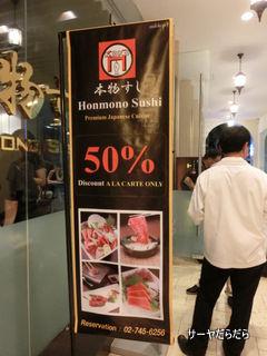 honmono sushi 1