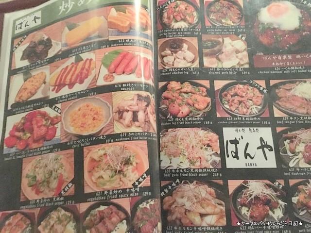 banya hanare ばんや はなれ バンコク 和食 (11)