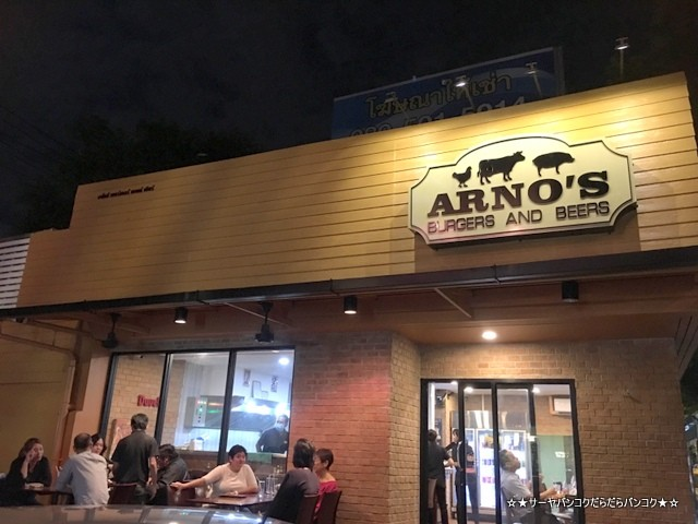 Arno's Burgers and Beers バンコク バーガー (9)