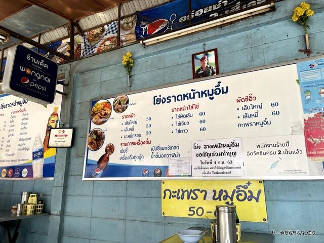 ラートナー ムーウーン バンコク タイ料理 ローカル (1)