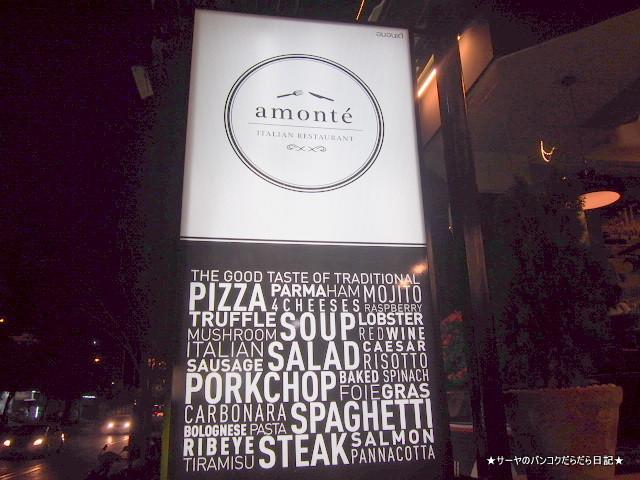 Amonte' Italian Restaurant ウドムスック レストラン