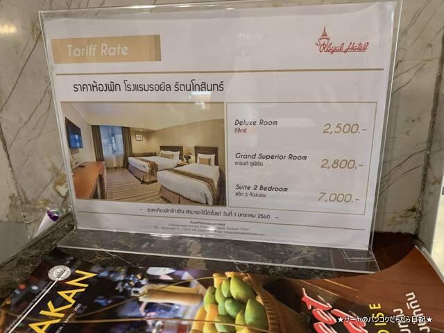 Royal Rattanakosin Hotel ロイヤルホテル バンコク (4)