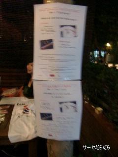 20111125 wine party 1