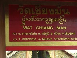 20081008 Wat Chiang Man 1