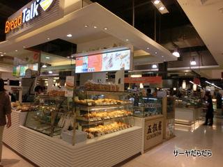 the mall bangkea 9
